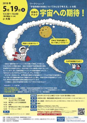 Flyer_SpaceWS_180406.jpg