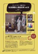 ドキュメンタリー映画で学ぶ社会課題と惑星思考 vol.8