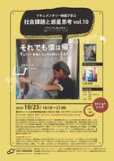 ドキュメンタリー映画で学ぶ社会課題と惑星思考 vol.10