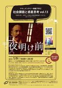ドキュメンタリー映画で学ぶ社会課題と惑星思考 vol.13