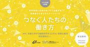 第43回 和田濵 裕之さん(京都大学iPS細胞研究所)