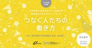 第44回 合田 禄さん(朝日新聞科学医療部)