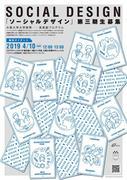 「ソーシャルデザイン」第三期生募集