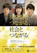 「STiPS(公共圏における科学技術政策)」受講生募集
