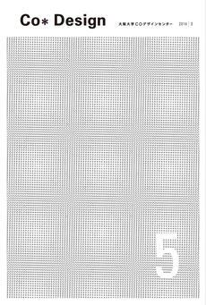 『Co* Design no.5』を発行しました
