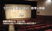 ラクワク(楽WORK)思考×映画『マイ・インターン』
