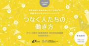 西岡 麻須美さん(大阪府健康医療部 食の安全推進課)