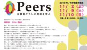 Peers:当事者どうしの対話を学ぶ