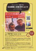 ドキュメンタリー映画で学ぶ社会課題と惑星思考 vol.14