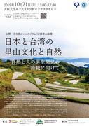 日本と台湾の里山文化と自然 -自然と人の共生関係の持続に向けて-