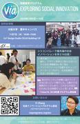 VIA(Volunteers in Asia)による短期留学プログラム