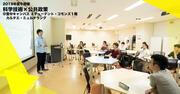 日本の科学技術イノベーション政策動向と国際ビッグプロジェクトに関する考察(山下 恭範さん)