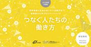 松川 えり さん(哲学者/カフェフィロ副代表)