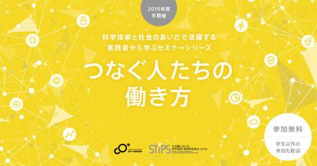 篠崎 資志さん(国立情報学研究所 副所長/弁理士)