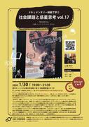 ドキュメンタリー映画で学ぶ社会課題と惑星思考 vol.17