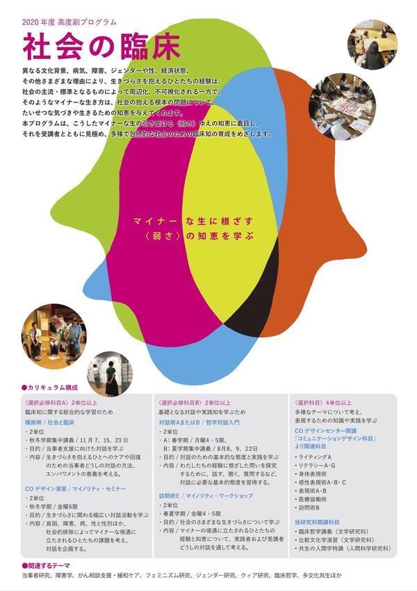 社会の臨床ポスター.jpg