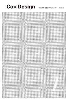 『Co* Design no.7』を発行しました