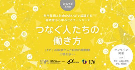 三橋 弘宗 さん(兵庫県立人と自然の博物館)