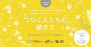 本田 隆行 さん(科学コミュニケーター(フリーランス))