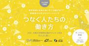 川人 よし恵 さん(大阪大学経営企画オフィス URA)