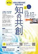 第5回 大阪大学豊中地区 研究交流会 「知の共創」