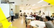 日本の科学技術イノベーション政策:政策立案の実際(新井 知彦さん)