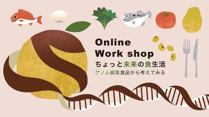 「ちょっと未来の食生活〜ゲノム編集食品から考えてみる〜」@オンライン
