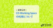 CO-Working Space の利用について