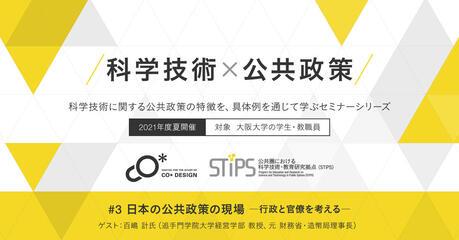 日本の公共政策の現場―行政と官僚を考える―