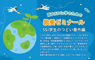 阪大SDGs学のための教養ゼミナール