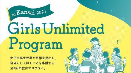 Girls Unlimited Program in Kansai 2021