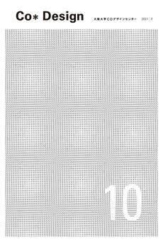 『Co* Design no.10』を発行しました