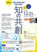 第6回 大阪大学豊中地区 研究交流会 「知の共創」