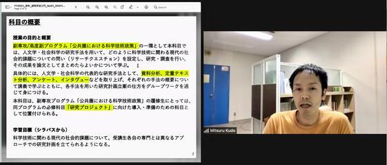 秋〜冬学期「研究手法入門」