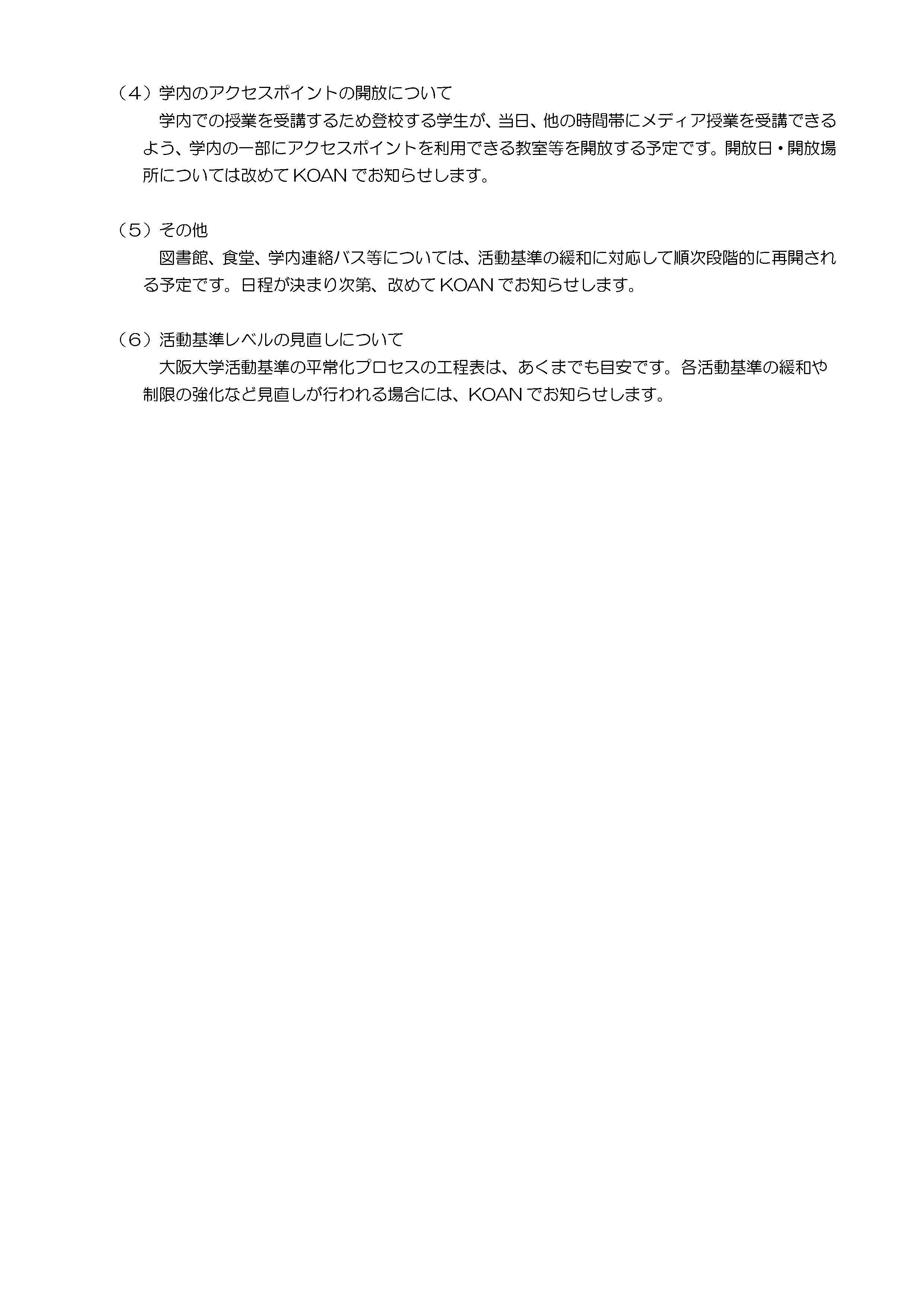 200520_03_KOAN_forstudent02.jpg