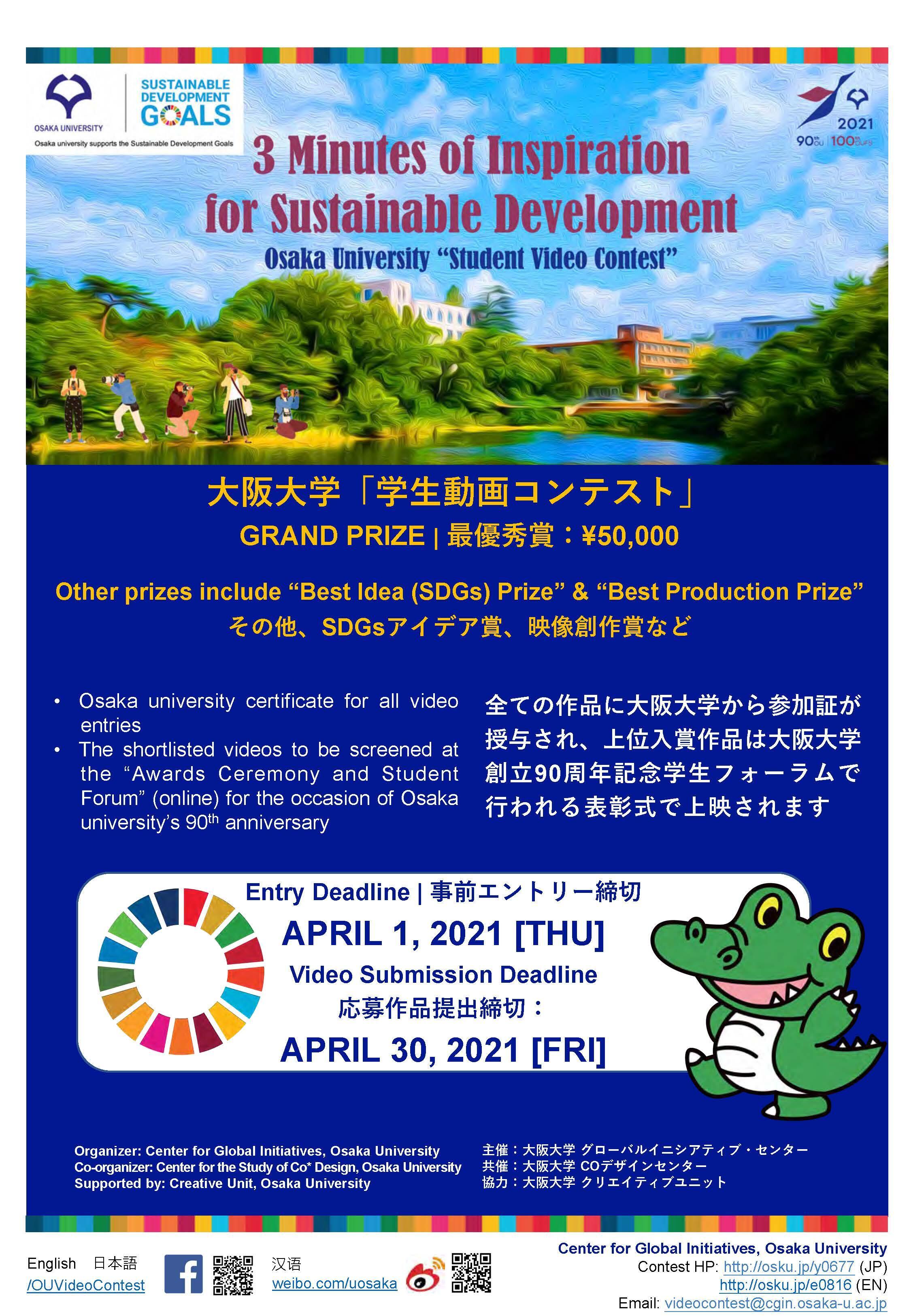 210312_OsakaUniversityStudent VideoContestFlyer_p01.jpg