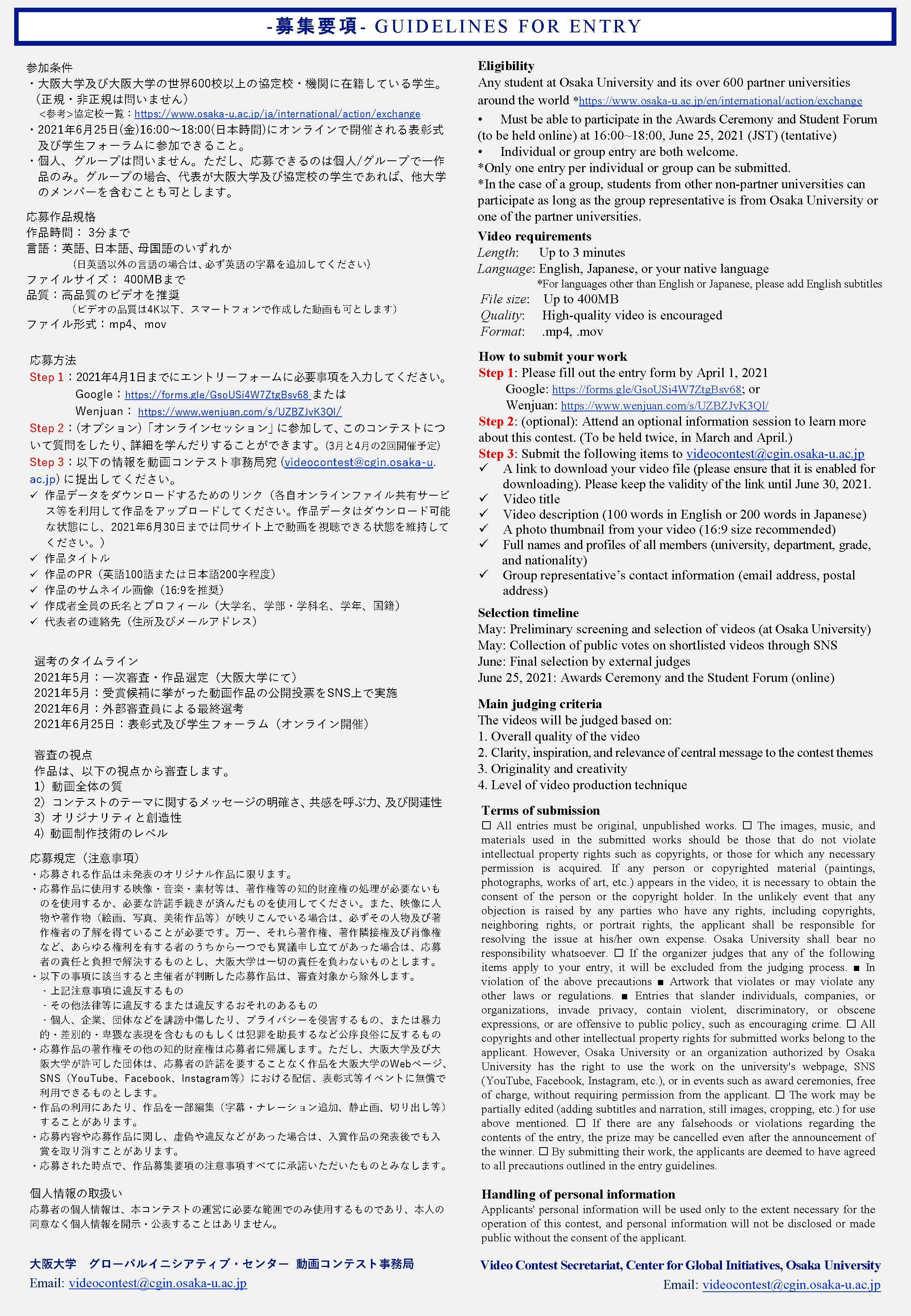 210312_OsakaUniversityStudent VideoContestFlyer_p02.jpg