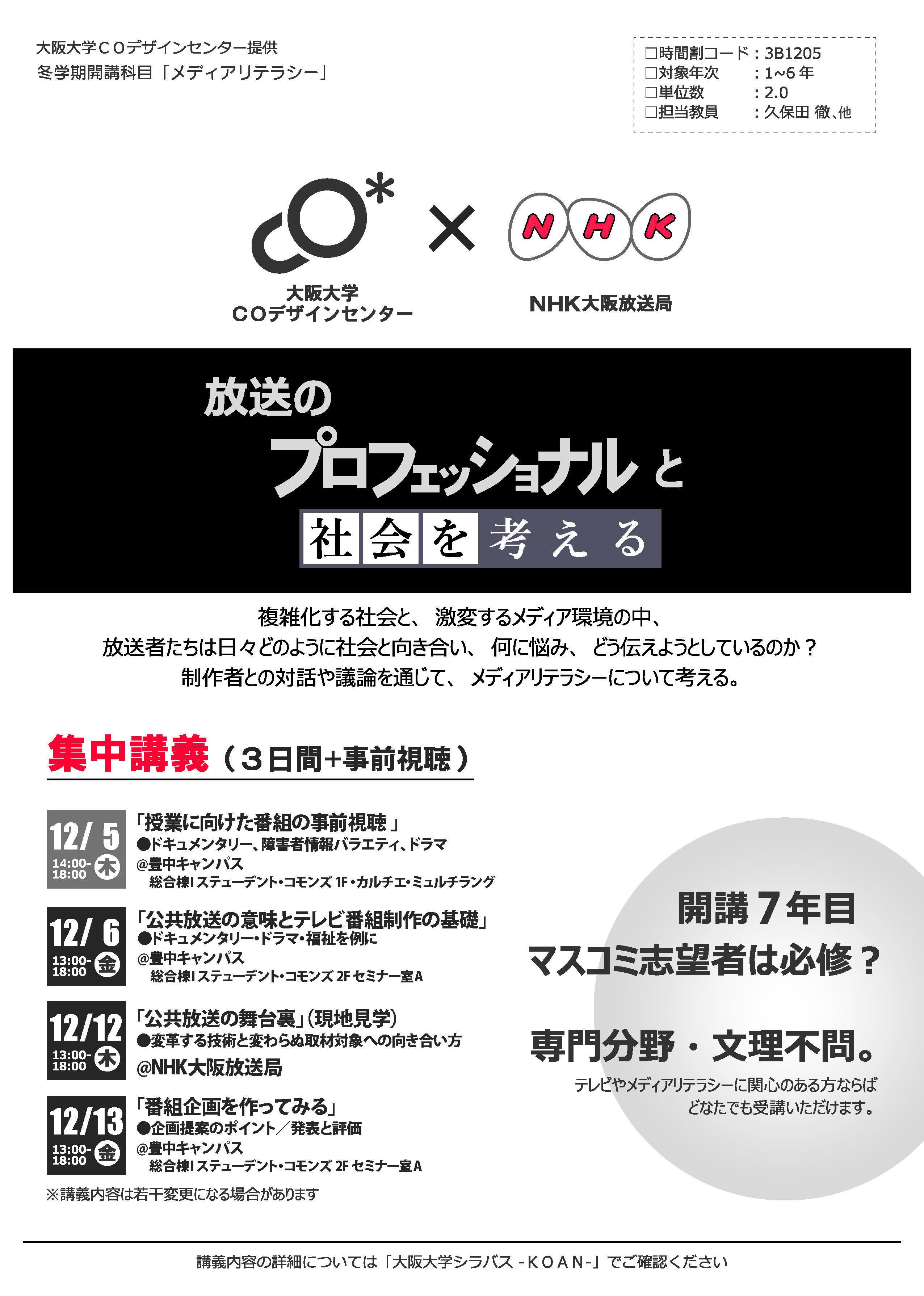 NHK講座ポスター2019_2.jpg
