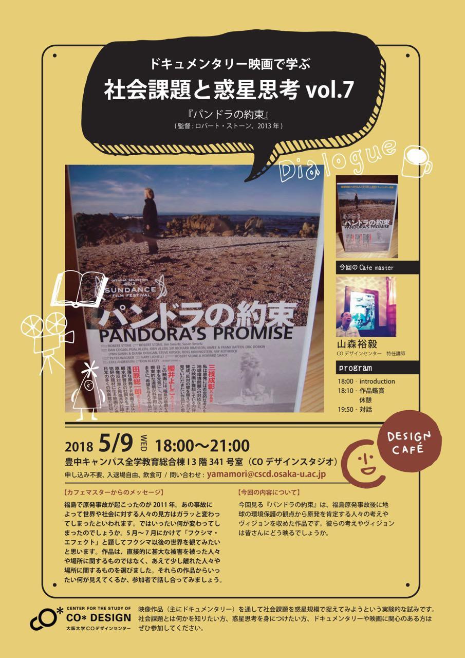 180412COCAFE映画NO7.jpg