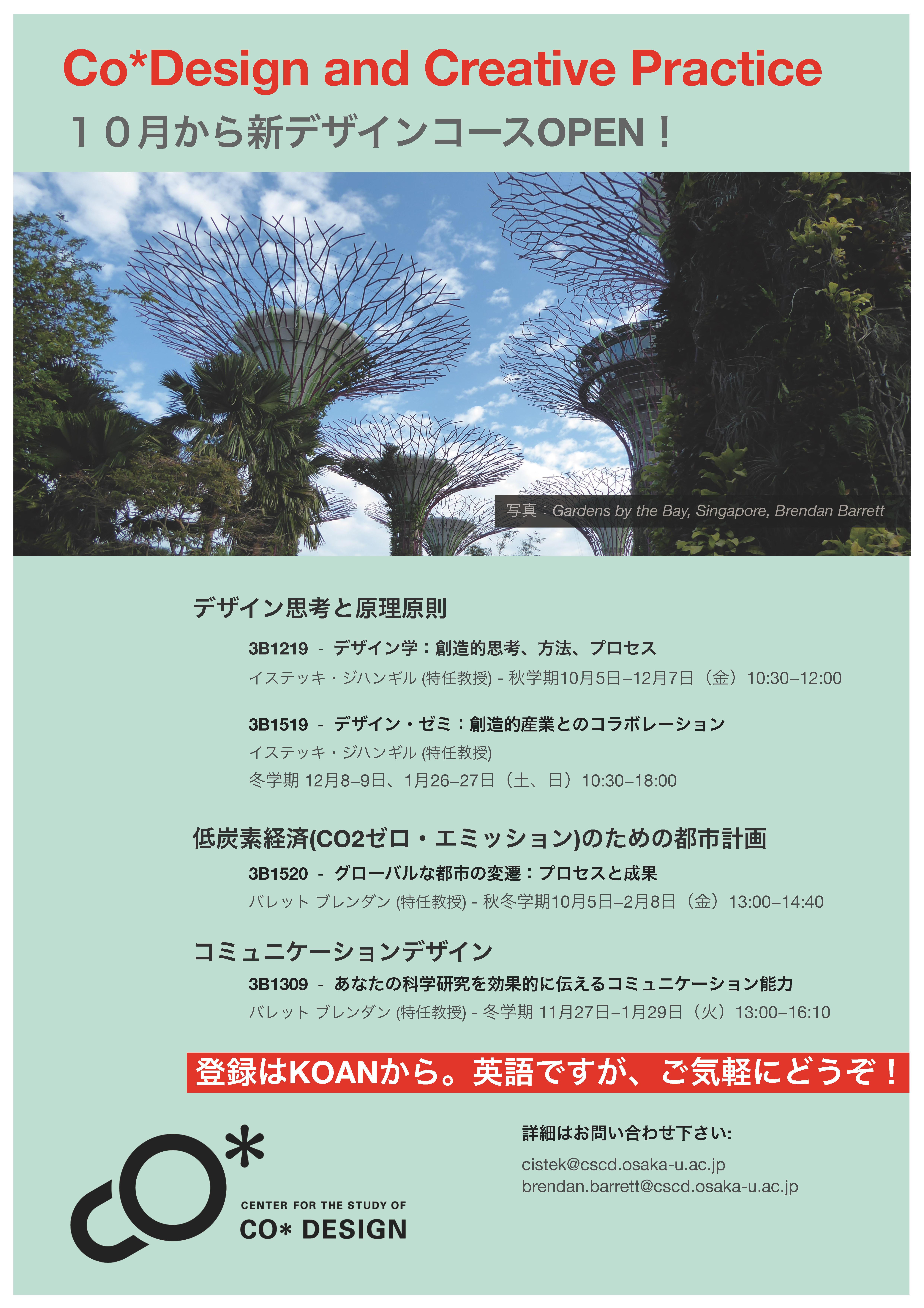 Course_Promotion_JP_20170926_ci.jpg