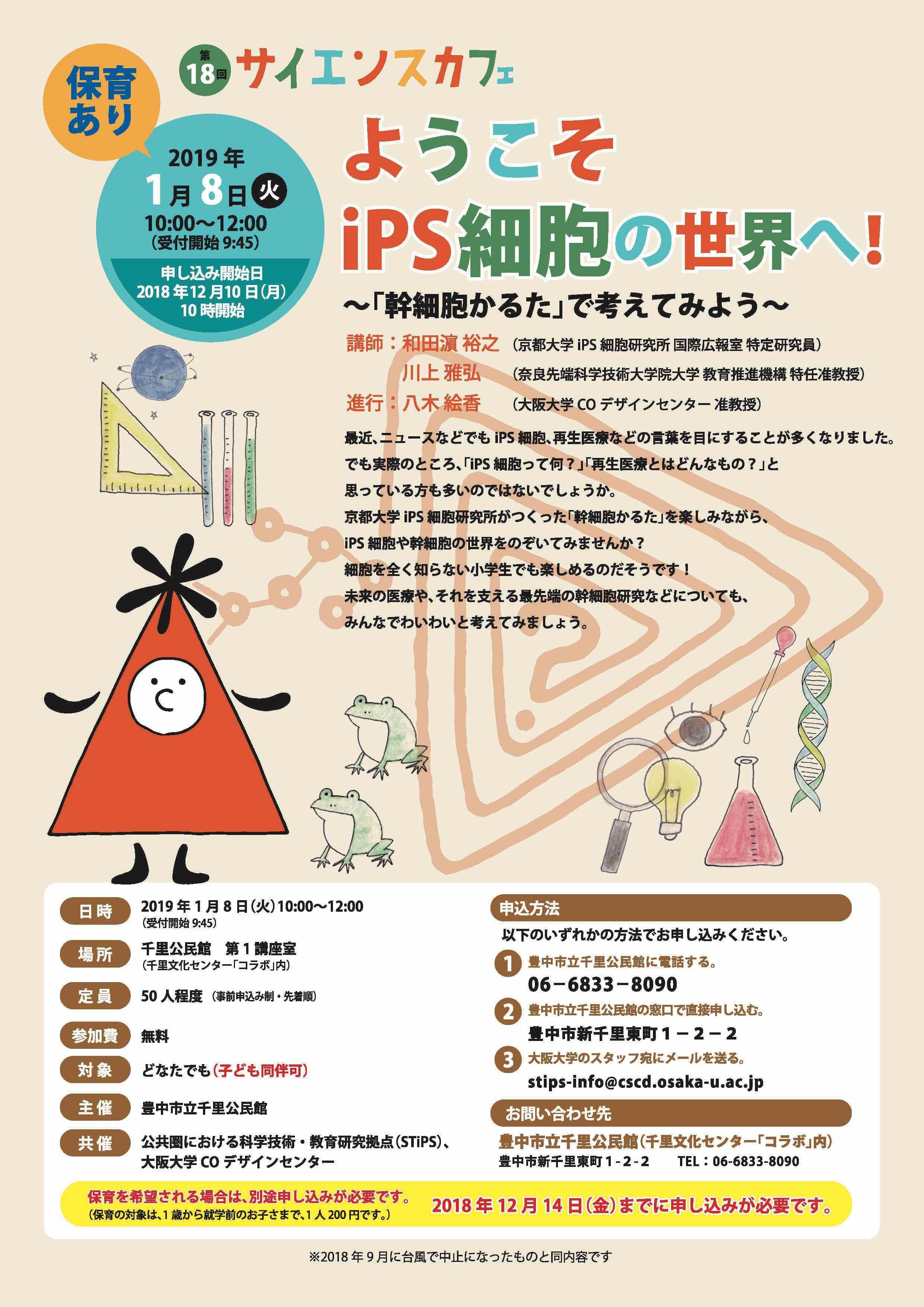 Flyer_190108_r.jpg