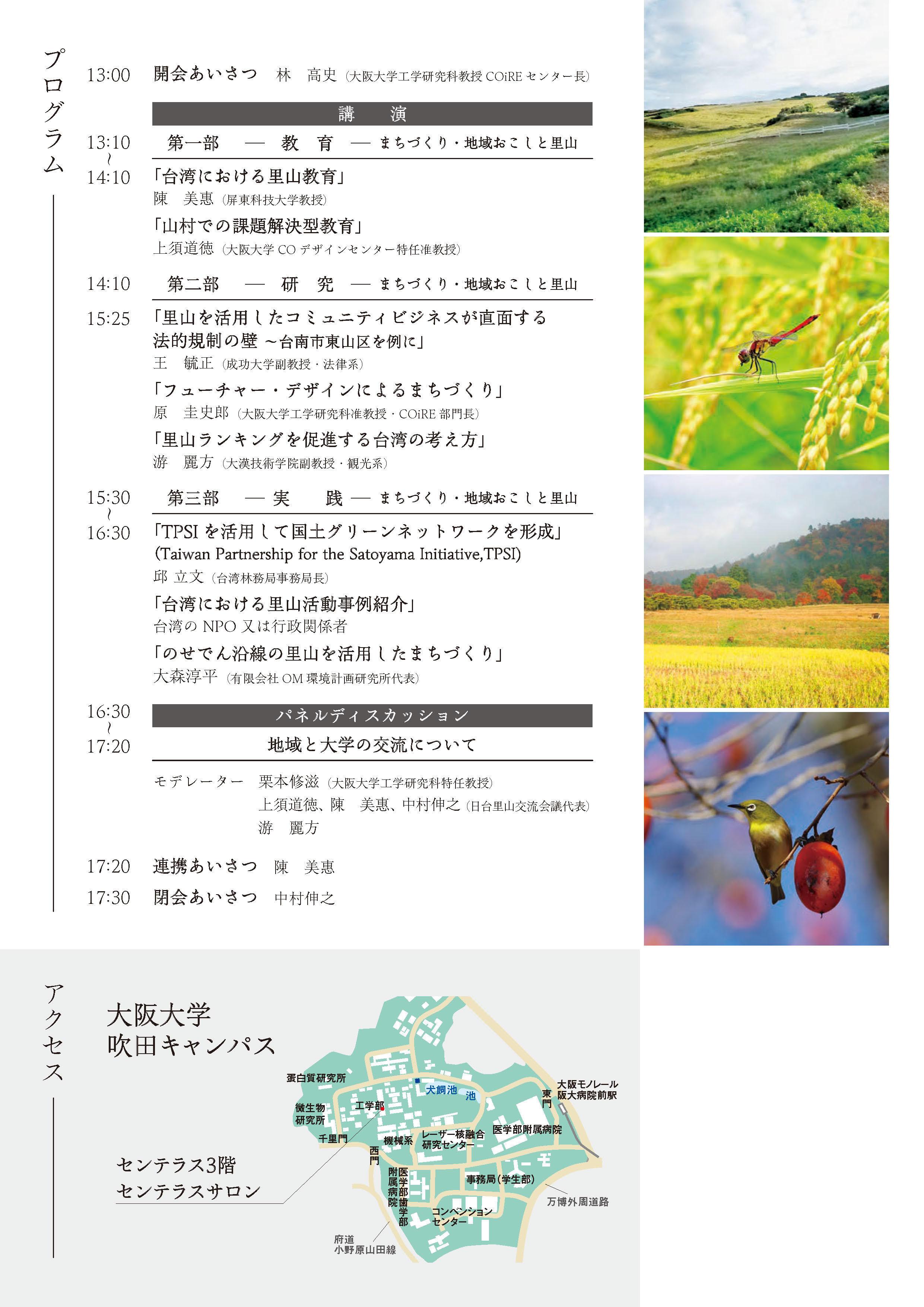 公開日台里山シンポジウムちらし0904_ページ_2.jpg
