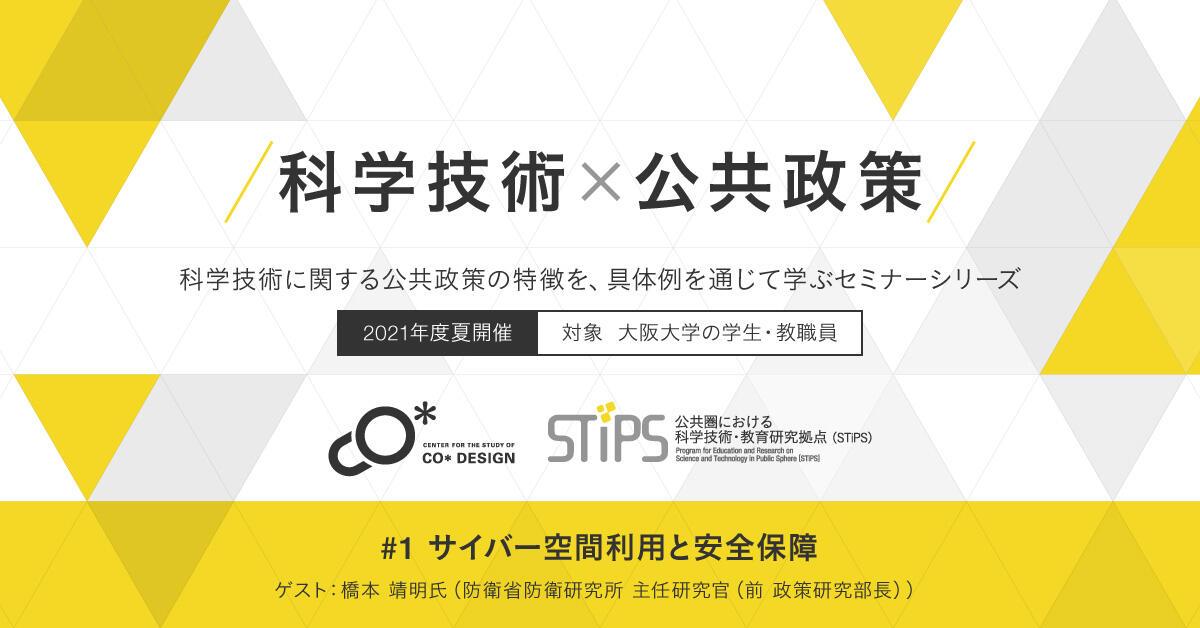 co_kagaku&kokyo_banner_01.jpg
