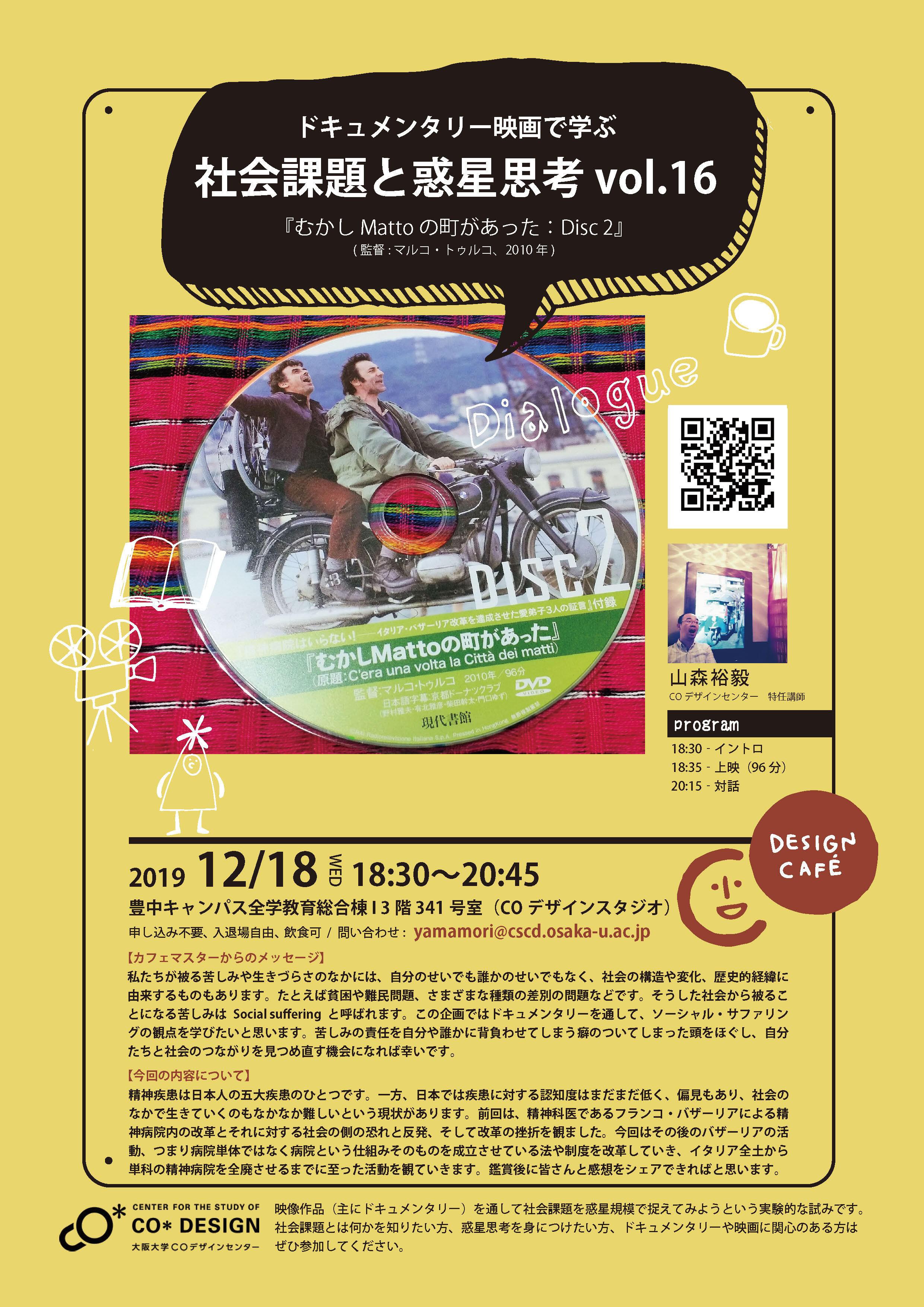 CO映画191130.jpg