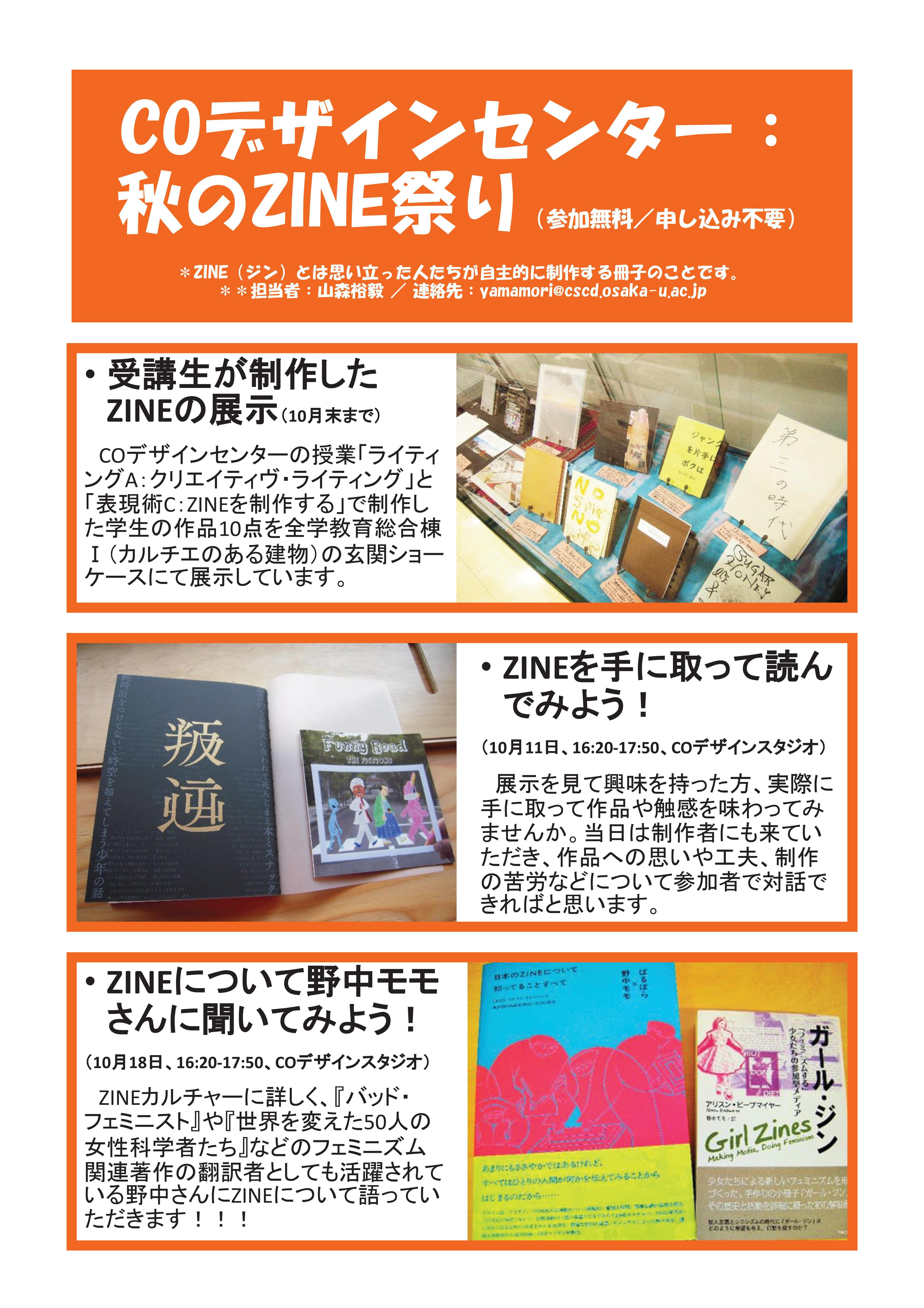 秋のZINE2019告知用.jpg